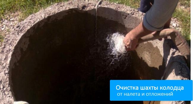 Очистка шахты колодца от налета и отложений