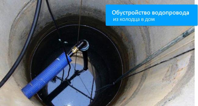 Обустройство водопровода из колодца в дом
